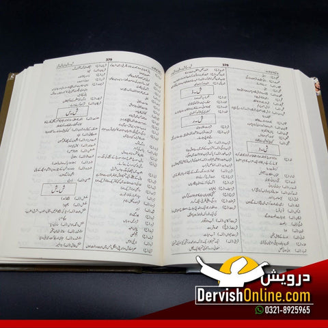 (جامع فارسی لغات ( فارسی سے اردو Books Dervish Designs