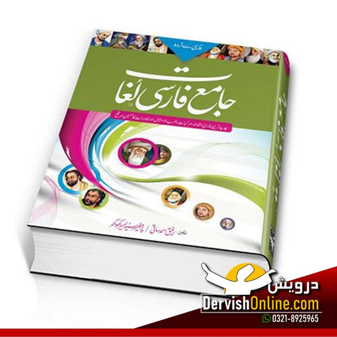 جامع فارسی لغات | فارسی سے اردو | ڈیلکس ایڈیشن Books Dervish Designs