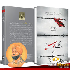 کالے کوس | ناول | بلونت سنگھ Books Dervish Designs