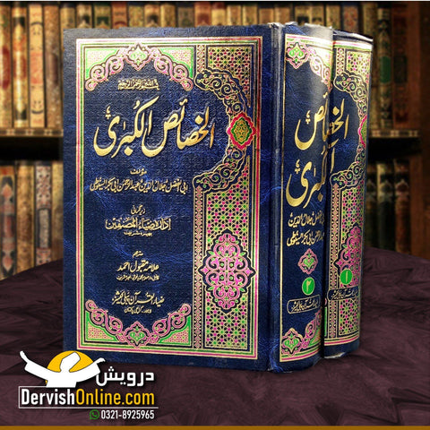 Al Khasais ul Kubra | اردو ترجمہ | الخصائص الکبریٰ | امام جلال الدین سیوطی - Dervish Designs Online