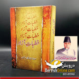 خطبات آزاد | Khutbat e Aazad Books Dervish Designs