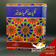 کلیات نظمیات میر - Dervish Designs Online
