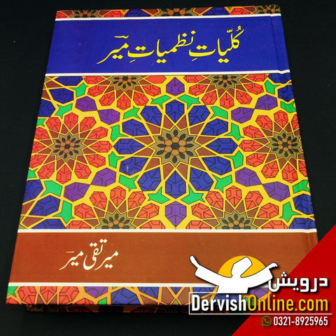 کلیات نظمیات میر Books Dervish Designs