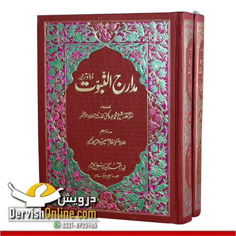 مدارج النبوت | Madaraj-un-Naboowat Books Dervish Designs