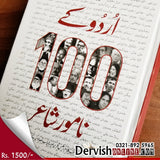 اُردو کے 100 نامور شاعر | Urdu ke 100 Namwar Shair Books Dervish Designs