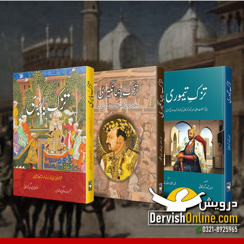 Mughal Kings Autobiographies (Set of 3 Books) | تزکِ تیموری | تزکِ جہانگیری | تزکِ بابری Books Dervish Designs