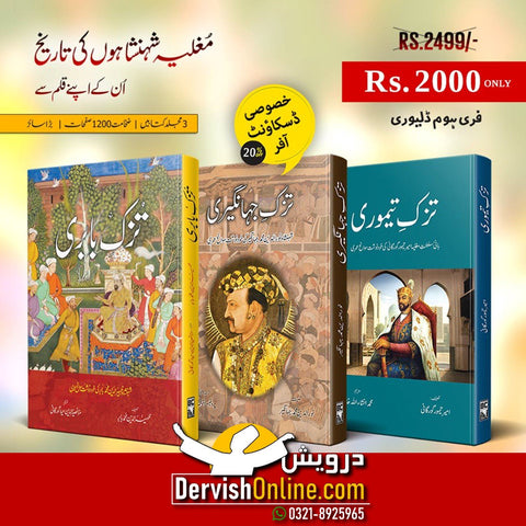 Mughal Kings Autobiographies (Set of 3 Books) | تزکِ تیموری | تزکِ جہانگیری | تزکِ بابری
