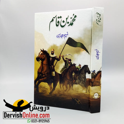Muhammad Bin Qasim | محمد بن قاسم| نسیم حجازی Books Dervish Designs
