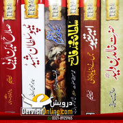 Biographies Series - 6 Books Urdu Set Books Book Corner