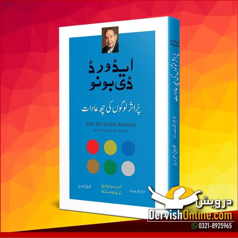 The Six Value Medals | Edward De Bono | پر اثر لوگوں کی چھ عادات Books Dervish Designs