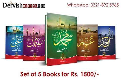 فیصلے سیریز | Faisle Series - Dervish Designs Online