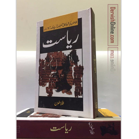 ریاست | Riyasat - (Republic) Books Dervish Designs
