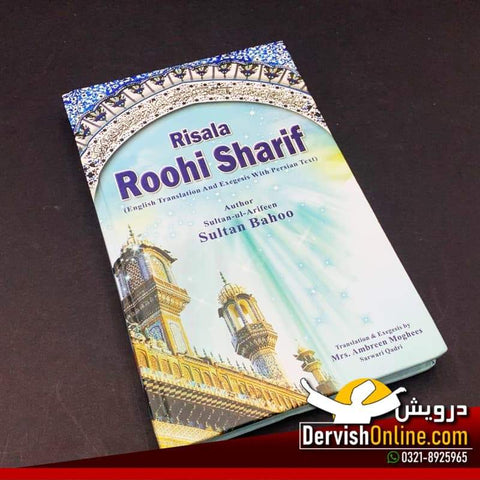 Risala Roohi Sharif | Hazrat Sultan Bahu Books Dervish Designs