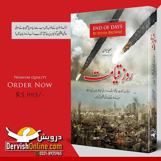 روزِ قیامت | Sylvia Browne | End of Days | Deluxe Edition Books Dervish Designs