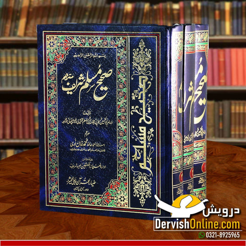 Saheeh Muslim Sharif 3 Books Set | صحیح مُسلم شریف مترجم - Dervish Designs Online