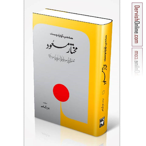 صاحبِ آوازِ دوست, مختار مسعود - Dervish Designs Online