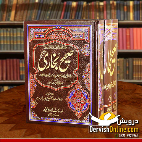 صحیح بُخاری مترجم | Sahih Bukhari Shareef - 3 Books Set - Dervish Designs Online