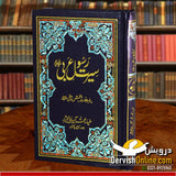 سیرتِ رسوُلِ عَربی ﷺ | Seerat Rasul e Arabi (saw) - Dervish Designs Online