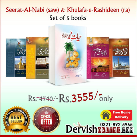 Seerat-Al-Nabi (saw) & Khulafa-e-Rashideen (ra) - Set of 5 books