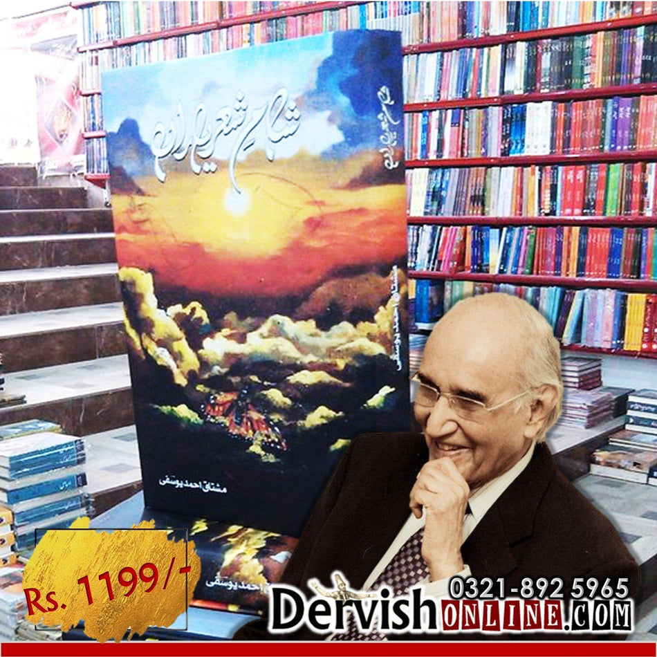 شام شعرِ یاراں | Shaam e Shair Yaraan Books Dervish Designs