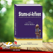 Shams-ul-Arifeen | English Translation with Persian Text | Hazrat Sultan Bahoo