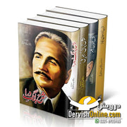 Sharah Kulyat e Iqbal Urdu | شرح کلیات اقبال اردو Books DervishDesigns