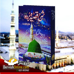 شرح قصیدہ بردہ شریف | امام محمد بن سعید بوصیری Books Dervish Designs