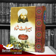 شرح ہیر وارث شاہ | سیّد وارث شاہؒ Books Dervish Designs