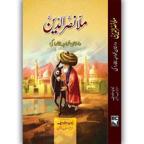 ملانصر الدین | داستان خواجہ بخارا کی | لیونید سولوویف Books Dervish Designs