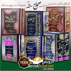 Sihah Sitta - The Six Authentic Hadith Books | صحاح ستہ - Dervish Designs Online