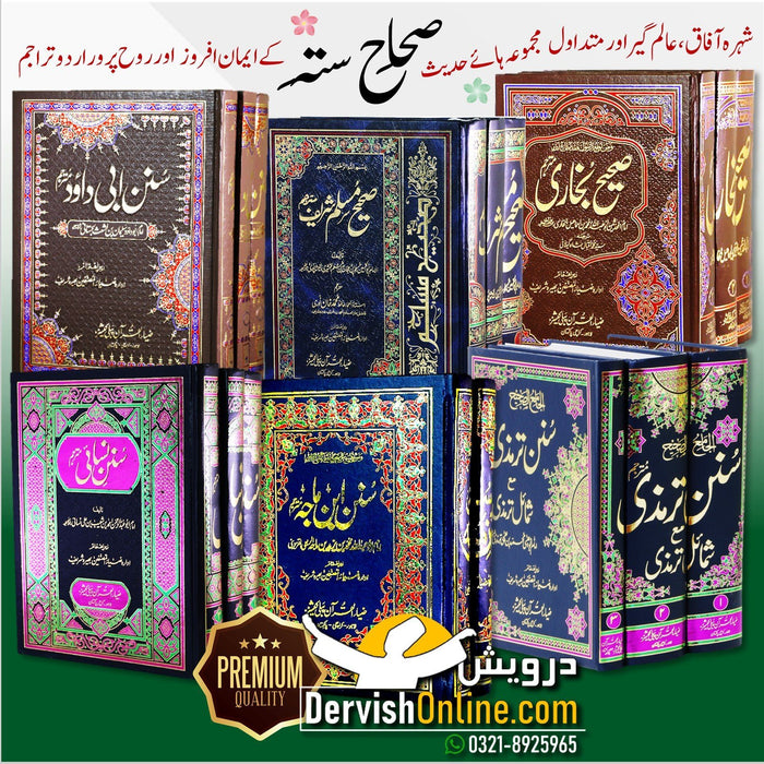 Sihah Sitta - The Six Authentic Hadith Books | صحاح ستہ