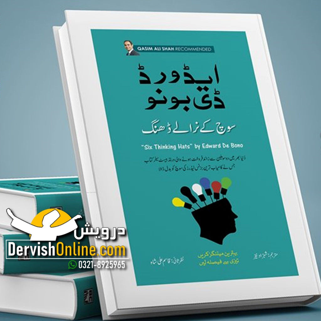 edward de bono books in urdu pdf free download