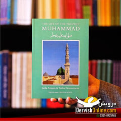The Life of the Prophet Muhammad (saw) - Leila Azzam & Aisha Gouverneur