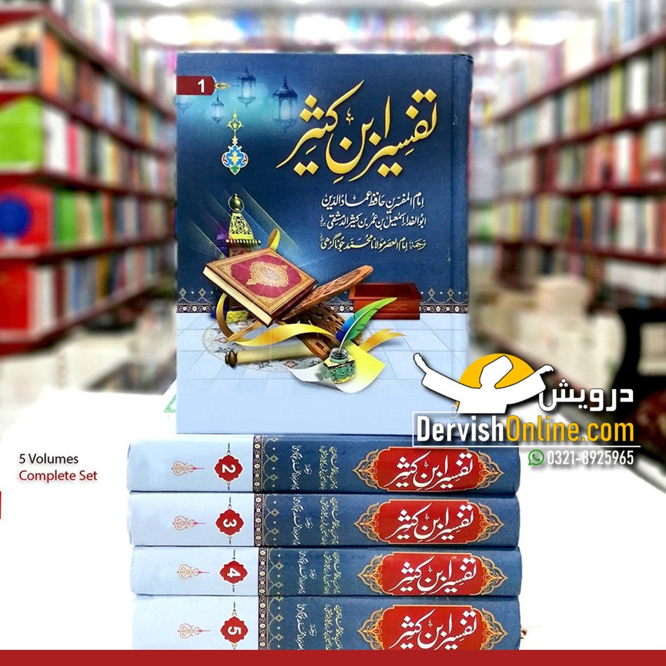 Tafsir Ibn Kathir | Set of 5 Books | تفسیر ابن کثیر - Dervish Designs Online