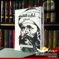 Tahafatul Falasafa | تہافت الفلاسفہ | امام غزالیؒ - Dervish Designs Online