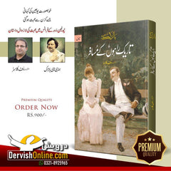 تاریک راہوں کے مسافر | Honore De Balzac Books Dervish Designs