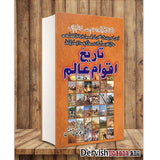 تاریخ اقوام عالم | Tareekh Aqwam e Aalam Books Dervish Designs