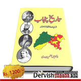 Tareekh e Punjab Books Dervish Designs