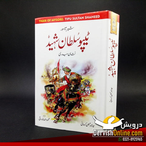 ٹیپو سلطان شہید Books Dervish Designs