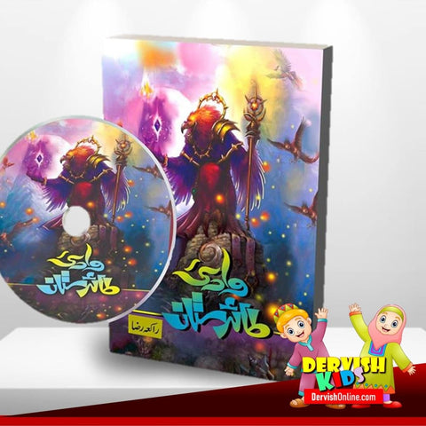 وادی طائرستان | راکعہ رضا | Book+DVD Books Dervish Designs