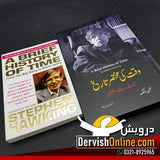 2 Books Set | A Brief History of Time by Stephen Hawking | وقت کی مختصر تاریخ Books Dervish Designs