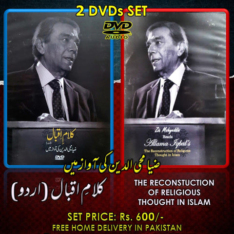 Zia Muhayudin Reads | Kalam e Iqbal Urdu and Reconstruction | 2 Audio DVD's Set Media Dervish Designs