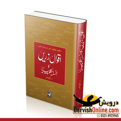 Aqwal e Zareen Ka Encyclopedia | اقوال زریں کا انسائیکلوپیڈیا - Dervish Designs Online