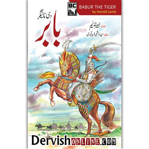 Babur The Tiger | بابر دی ٹائیگر