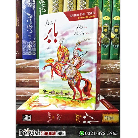 بابر دی ٹائیگر Books Dervish Designs