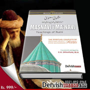 Masnavi i Manavi by E. H. Whinfield Books Dervish Designs