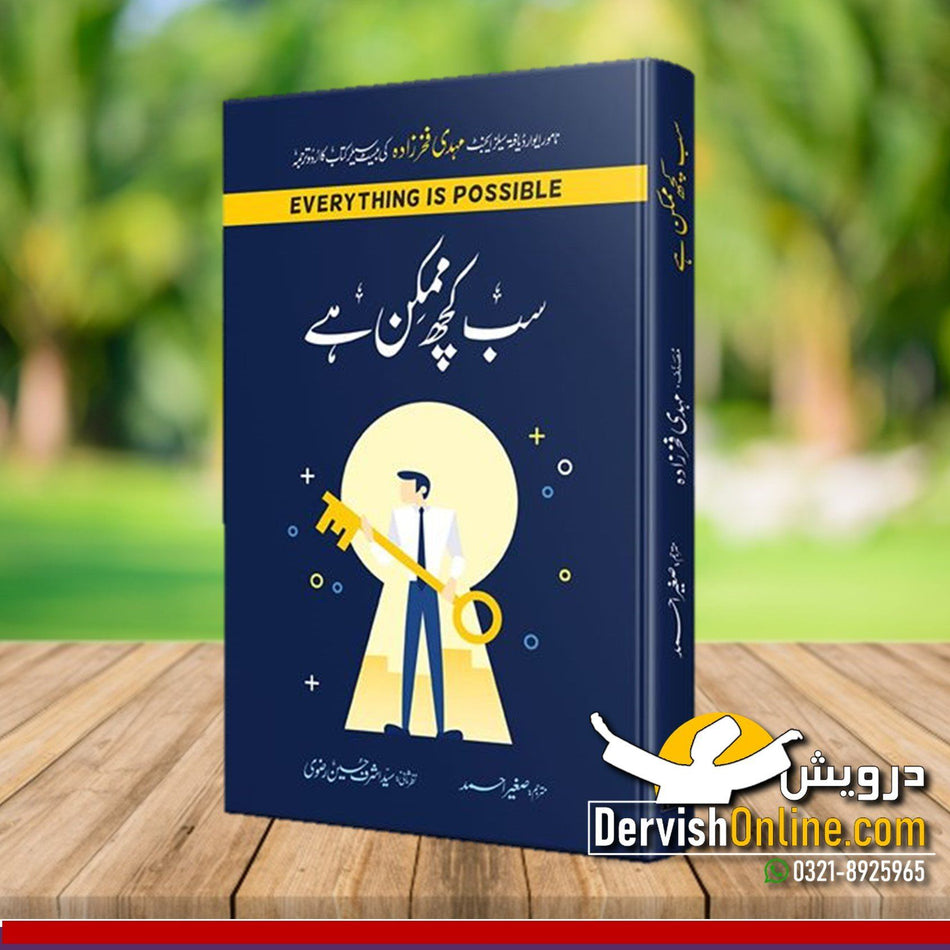 سب کچھ ممکن ہے | EVERYTHING IS POSSIBLE Books Dervish Designs