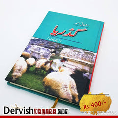 Gadariya (Ujlay Phool) | (گڈریا (اجلے پھول | Ashfaq Ahmed - Dervish Designs Online