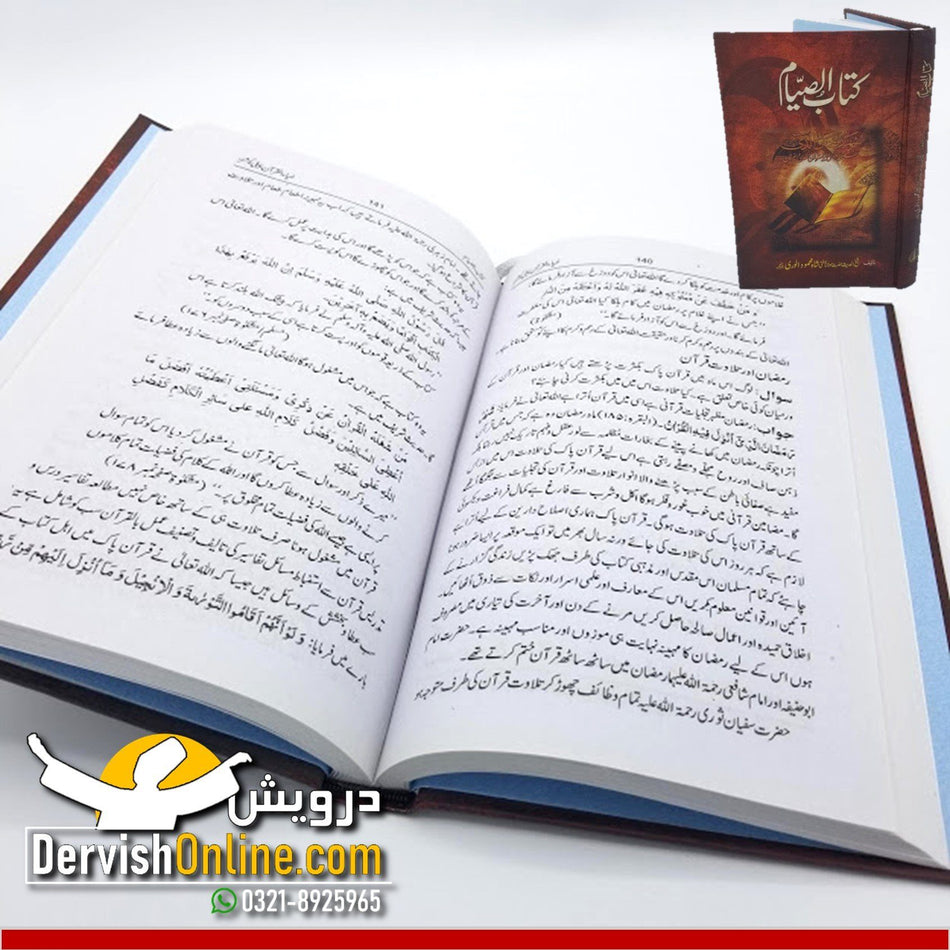 Kitab as Sayam | کتاب الصیام Books Dervish Designs