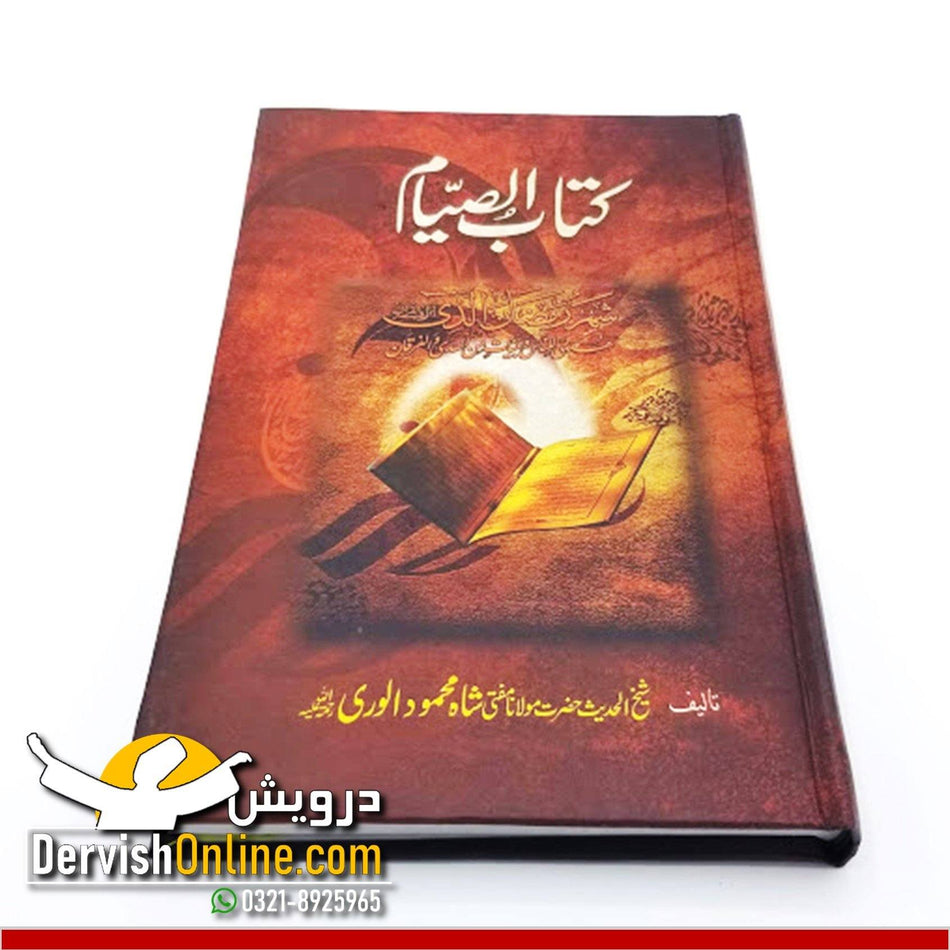 Kitab as Sayam | کتاب الصیام - Dervish Designs Online